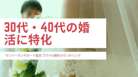 30代・40代の婚活に特化 プラナの無料カウンセリング