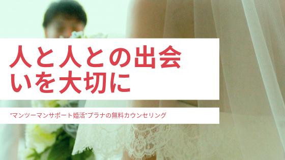 マンツーマンサポート婚活プラナの無料カウンセリング