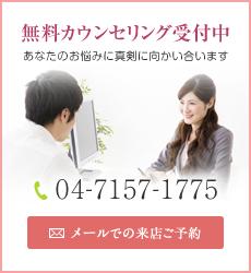 無料カウンセリング受付中 あなたのお悩みに真剣に向かい合います 電話番号:04-7157-1775 メールでのお問い合わせ