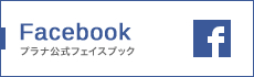 プラナ公式フェイスブック