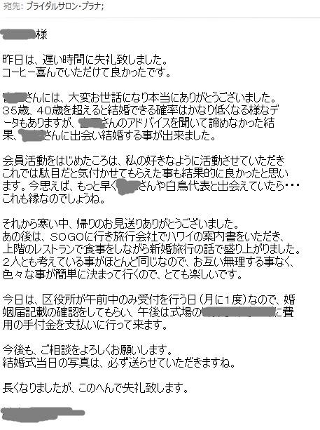 松本様メール.jpg
