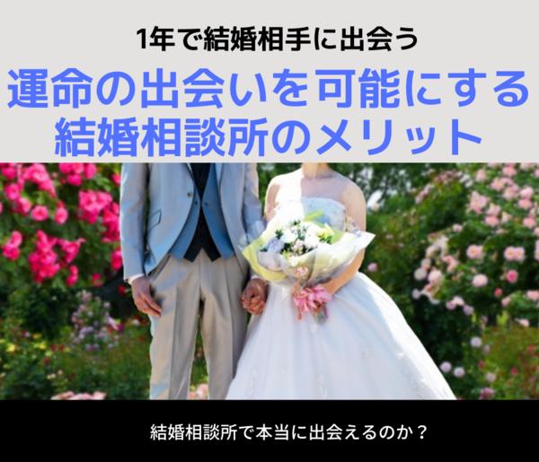 結婚相談所のメリット