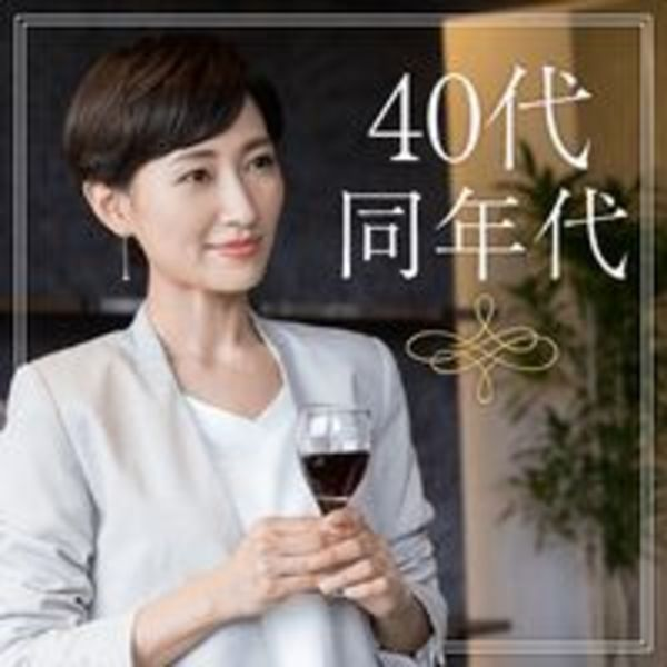 【ご紹介】10/6(日)40代女性注目!大人の婚活パーティー