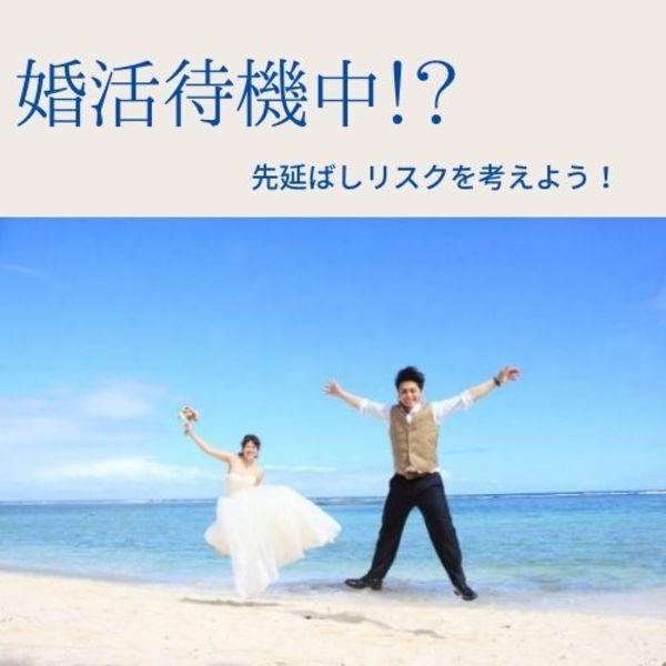 【40代男性向け】婚活の先延ばしリスク