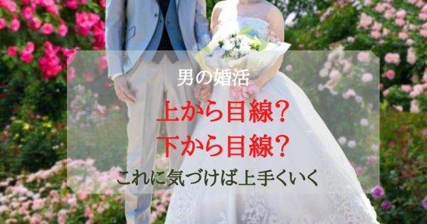男の婚活、上から目線、下から目線。ソンするのはどっち?